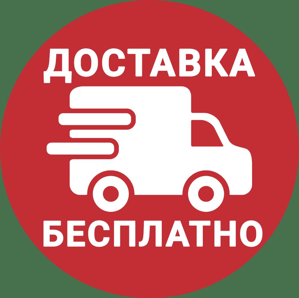 Бесплатная доставка АКБ